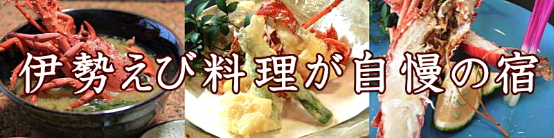 伊勢海老料理が食べれる宿